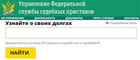 Проверка долгов в Комсомольске-на-Амуре